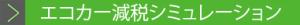link_ecocar