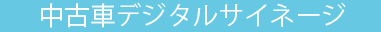 subtitle_sinage